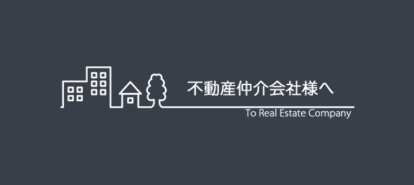 神奈川県エリアの不動産仲介の会社さまへ